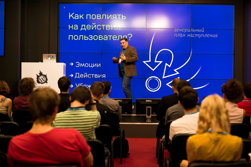 Николай Миронов на WordCamp Russia 2015